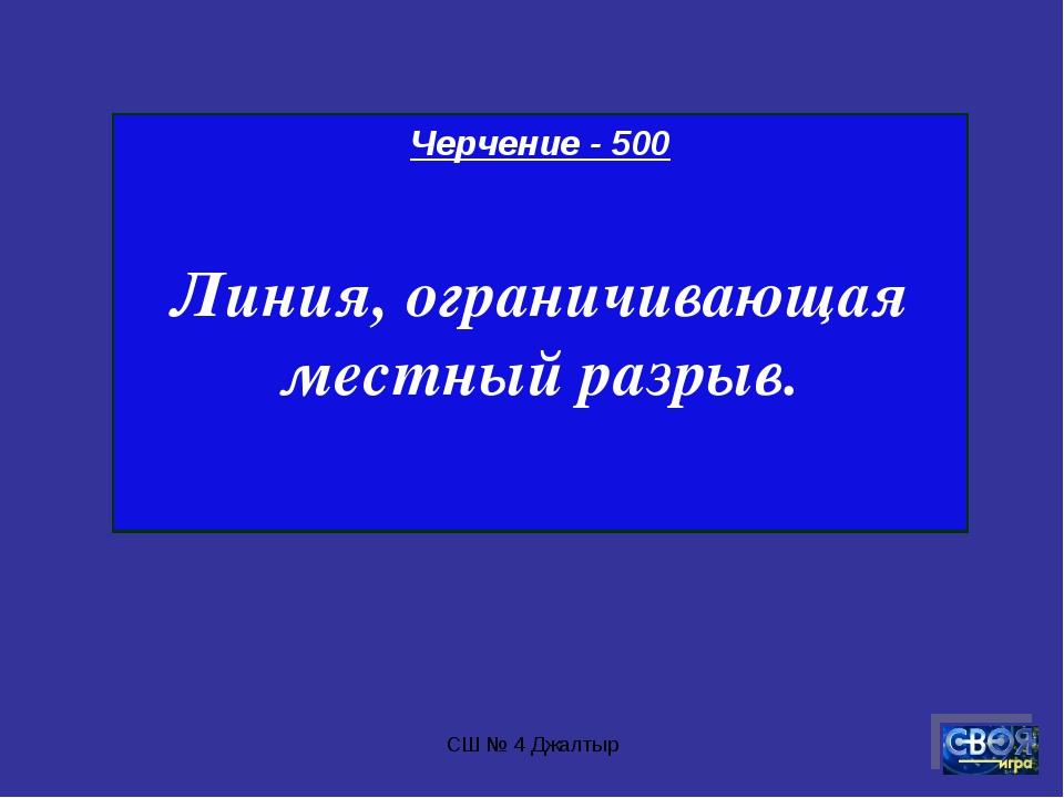 СШ № 4 Джалтыр Черчение - 500 Линия, ограничивающая местный разрыв. СШ № 4 Дж...