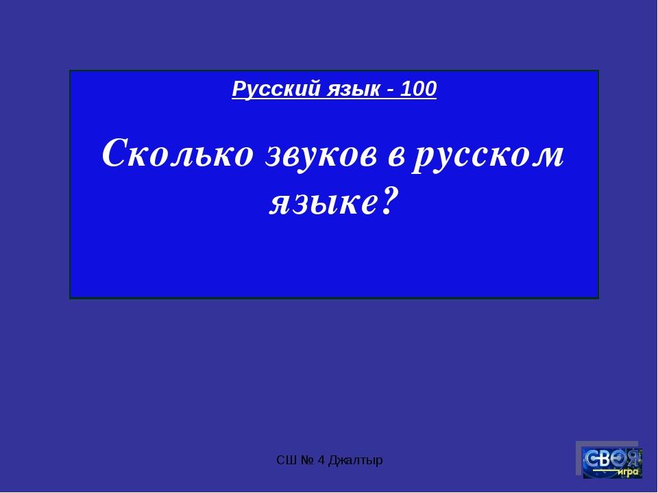 СШ № 4 Джалтыр Русский язык - 100 Сколько звуков в русском языке? СШ № 4 Джал...