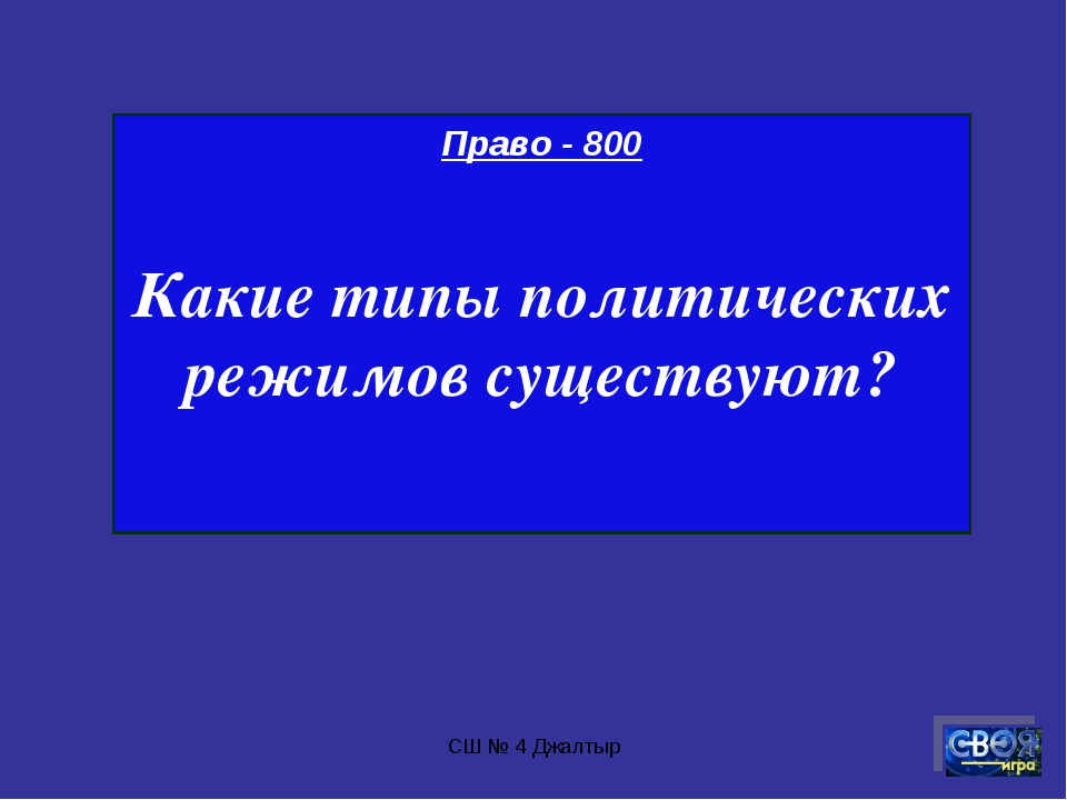 СШ № 4 Джалтыр Право - 800 Какие типы политических режимов существуют? СШ № 4...