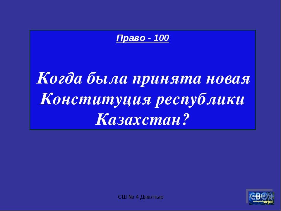 СШ № 4 Джалтыр Право - 100 Когда была принята новая Конституция республики Ка...