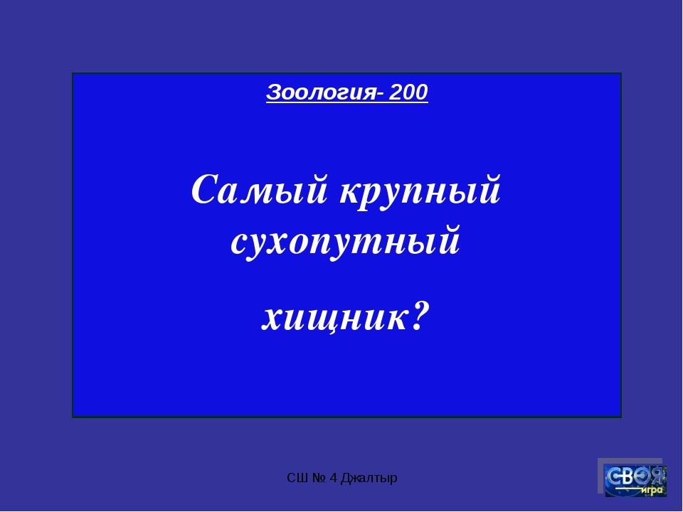 СШ № 4 Джалтыр Зоология- 200 Самый крупный сухопутный хищник? СШ № 4 Джалтыр