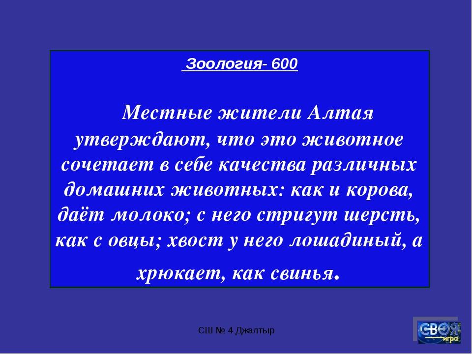 СШ № 4 Джалтыр Зоология- 600 Местные жители Алтая утверждают, что это животно...
