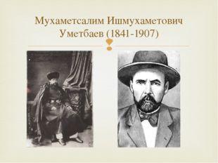 Мухаметсалим Ишмухаметович Уметбаев (1841-1907) 