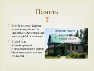 Память Вс.Ибрагимово Кармас-калинского района РБ действует Мемориальный дом