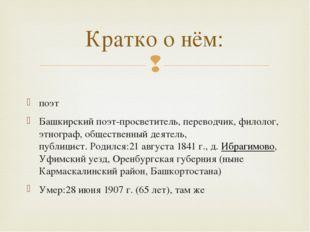 поэт Башкирский поэт-просветитель, переводчик, филолог, этнограф, общественн