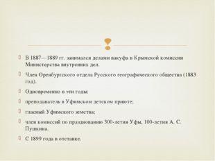 В 1887—1889 гг. занимался делами вакуфа в Крымской комиссии Министерства внут