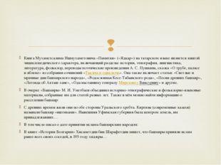 Книга Мухаметсалима Ишмухаметовича «Памятки» («Ядкар») на татарском языке явл