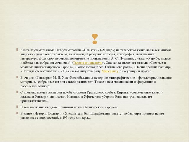 Книга Мухаметсалима Ишмухаметовича «Памятки» («Ядкар») на татарском языке явл...