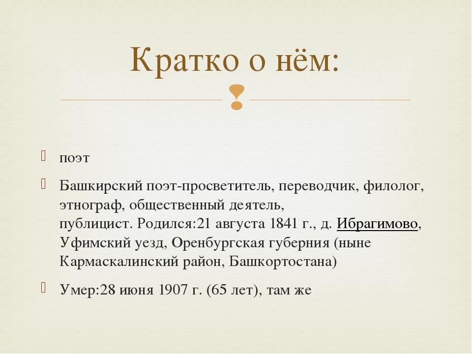 поэт Башкирский поэт-просветитель, переводчик, филолог, этнограф, общественн...