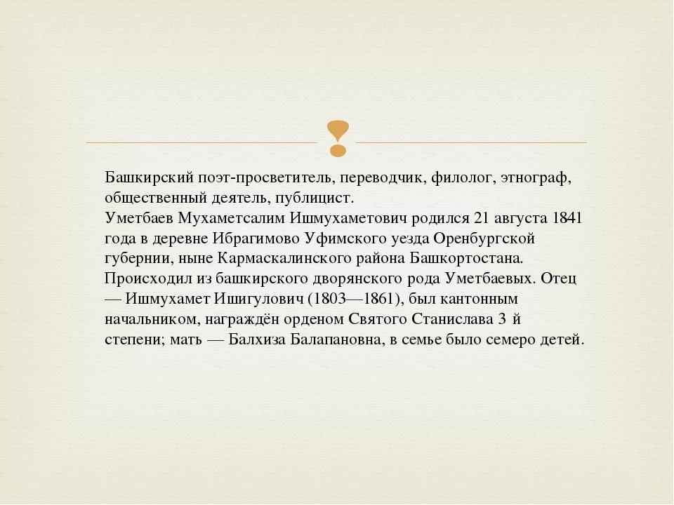 Башкирский поэт-просветитель, переводчик, филолог, этнограф, общественный дея...