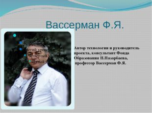 Вассерман Ф.Я. Автор технологии и руководитель проекта, консультант Фонда Об