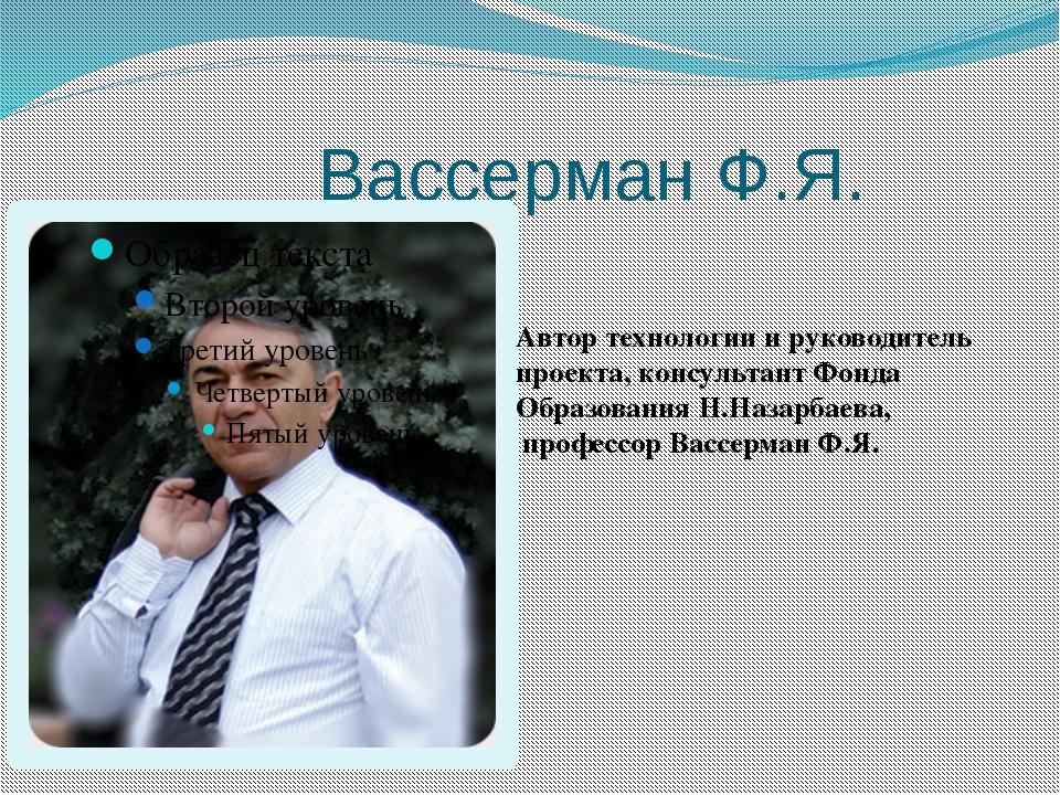 Вассерман Ф.Я. Автор технологии и руководитель проекта, консультант Фонда Об...
