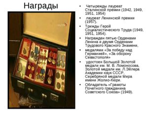 Награды Четырежды лауреат Сталинской премии (1942, 1949, 1951, 1954) лауреат