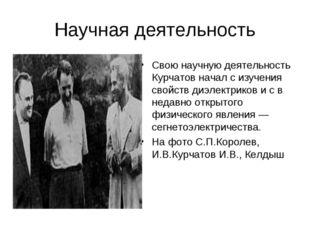 Научная деятельность Свою научную деятельность Курчатов начал с изучения свой