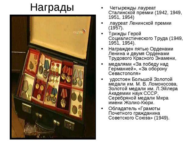 Награды Четырежды лауреат Сталинской премии (1942, 1949, 1951, 1954) лауреат...