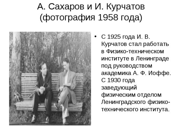 А. Сахаров и И. Курчатов (фотография 1958 года) С 1925 года И. В. Курчатов ст...