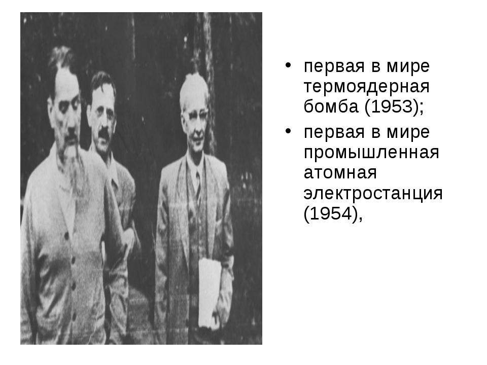 первая в мире термоядерная бомба (1953); первая в мире промышленная атомная...
