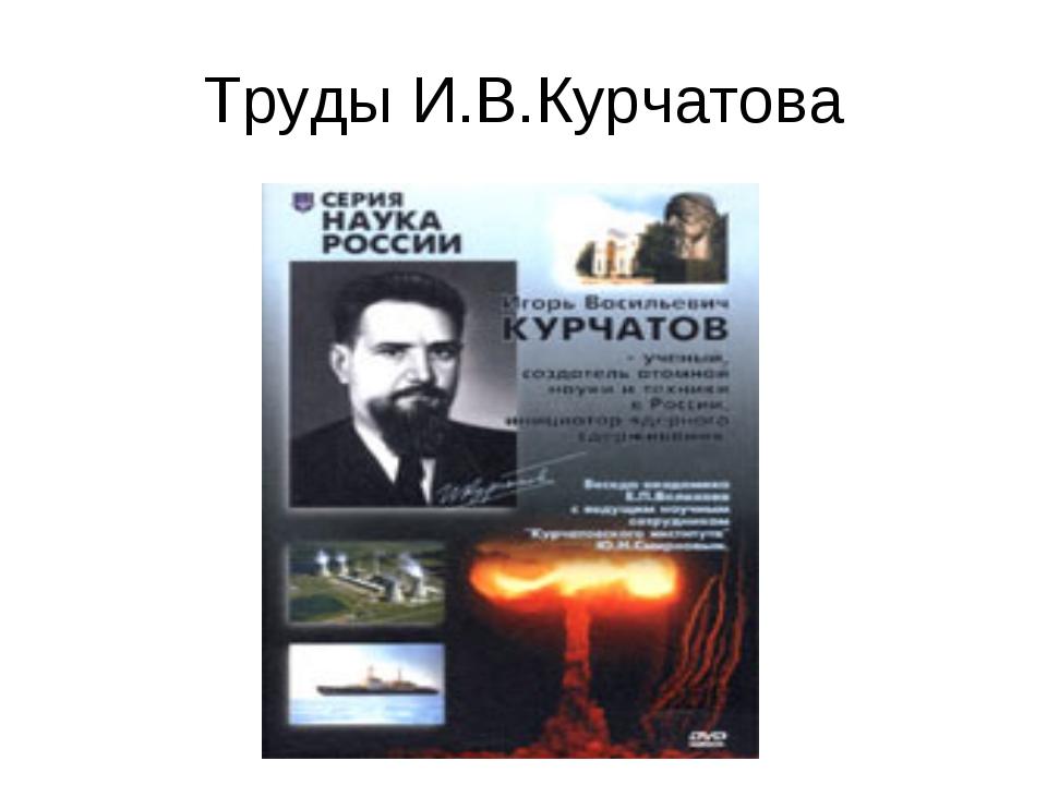 Труды И.В.Курчатова
