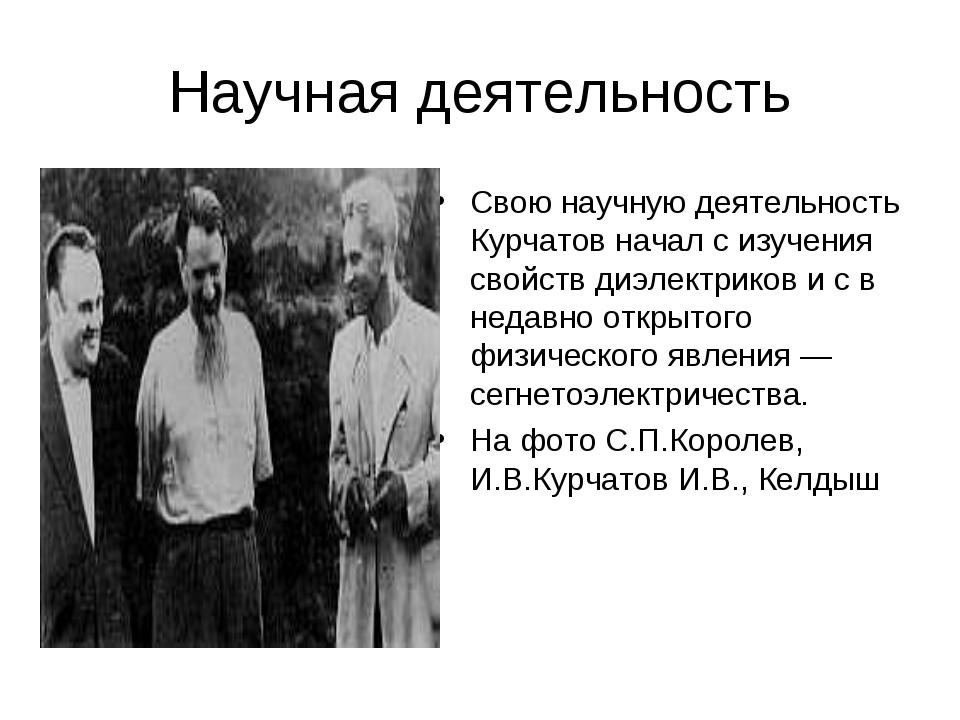 Научная деятельность Свою научную деятельность Курчатов начал с изучения свой...