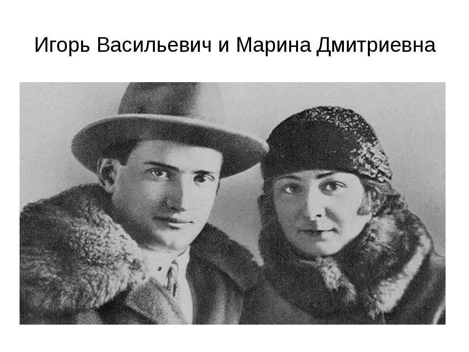 Игорь Васильевич и Марина Дмитриевна