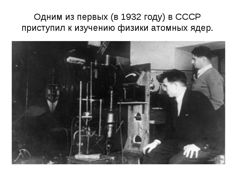 Одним из первых (в 1932 году) в СССР приступил к изучению физики атомных ядер.