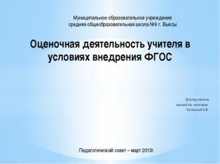 Доклад учителя высшей кв. категории Кулагиной Н.В. Оценочная деятельность учи