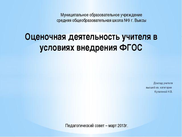 Доклад учителя высшей кв. категории Кулагиной Н.В. Оценочная деятельность учи...