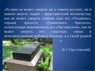 «Куприн не может умереть ни в памяти русских, ни в памяти многих людей – пред