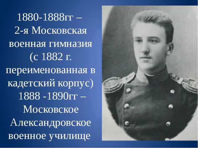 1880-1888гг – 2-я Московская военная гимназия (с 1882 г. переименованная в ка...