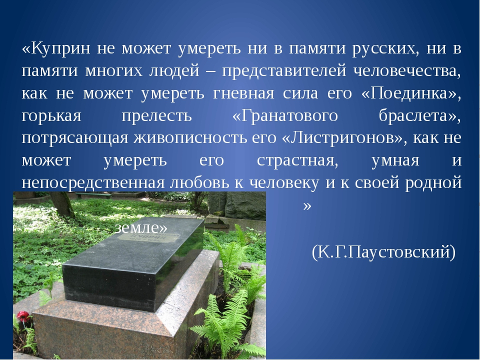 «Куприн не может умереть ни в памяти русских, ни в памяти многих людей – пред...