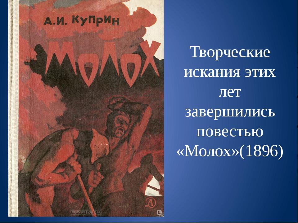 Творческие искания этих лет завершились повестью «Молох»(1896)