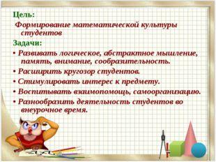 Цель: Формирование математической культуры студентов Задачи: • Развивать логи