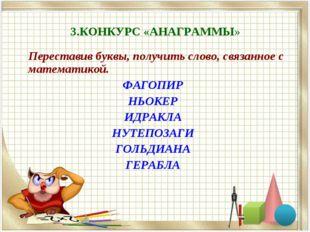 3.КОНКУРС «АНАГРАММЫ» Переставив буквы, получить слово, связанное с математик