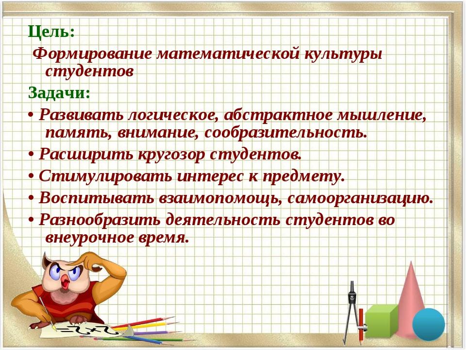 Цель: Формирование математической культуры студентов Задачи: • Развивать логи...