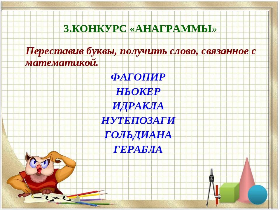 3.КОНКУРС «АНАГРАММЫ» Переставив буквы, получить слово, связанное с математик...