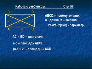 Работа с учебником. Стр. 57 В С b А a D ABCD – прямоугольник, а - длина, b –