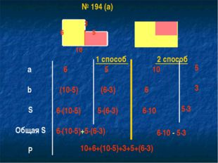№ 194 (а) 1 способ 2 способ а b S Общая S Р 3 6 5 10 6 (10-5) 6∙(10-5) 5 (6-3