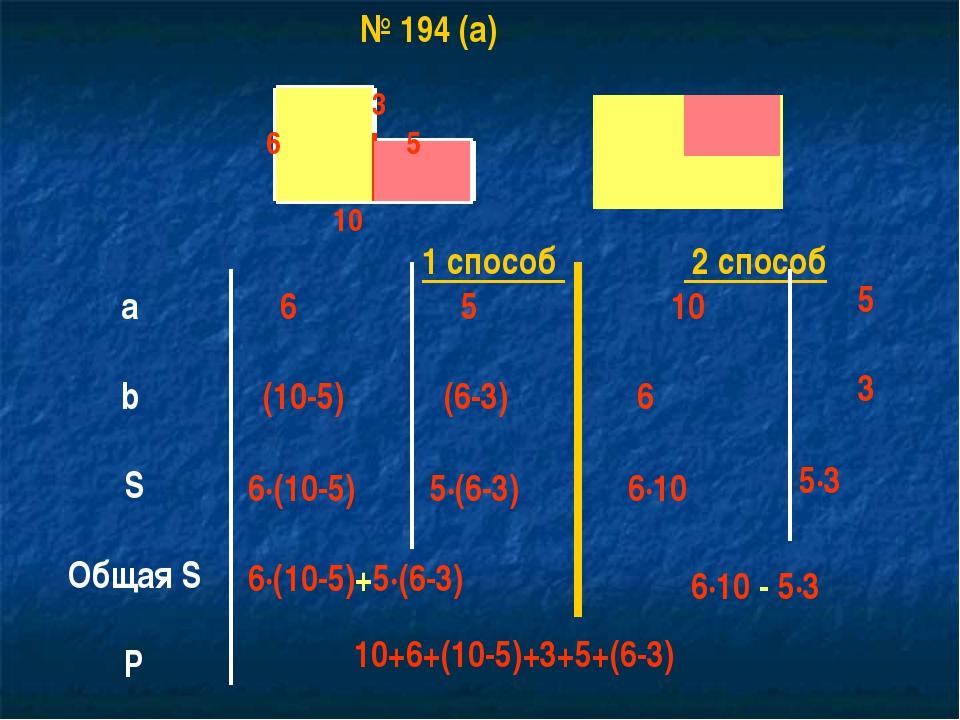 № 194 (а) 1 способ 2 способ а b S Общая S Р 3 6 5 10 6 (10-5) 6∙(10-5) 5 (6-3...