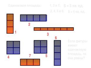 1 7 6 5 3 2 4 Одинаковая площадь: 1, 3 и 7; 2, 4, 5 и 6; S = 3 кв. ед. S = 4