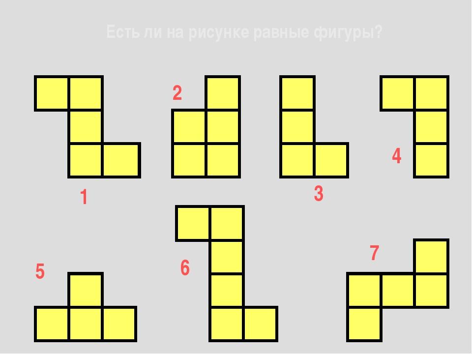 Есть ли на рисунке равные фигуры? 1 7 6 5 3 2 4