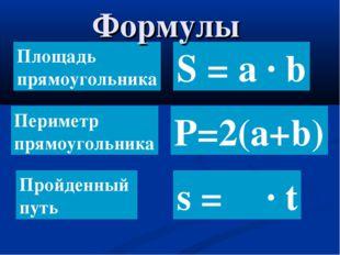 S = a ∙ b Площадь прямоугольника Периметр прямоугольника Пройденный путь Р=2(