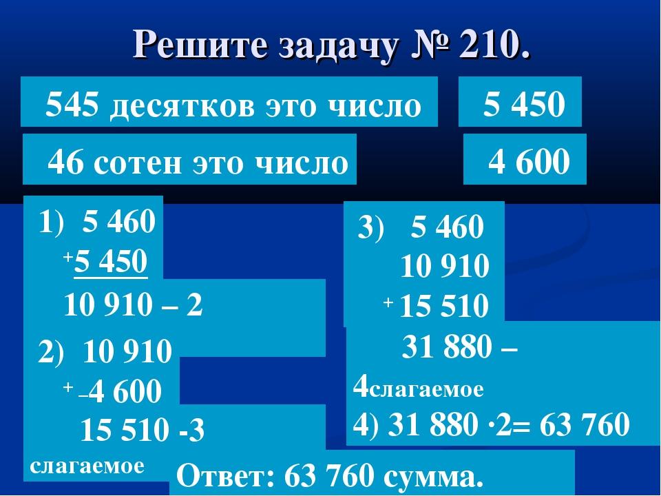 Решите задачу № 210. 545 десятков это число 1) 5 460 +5 450 46 сотен это числ...