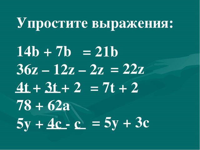 Упростите выражения: 14b + 7b 36z – 12z – 2z 4t + 3t + 2 78 + 62a 5y + 4c - c...