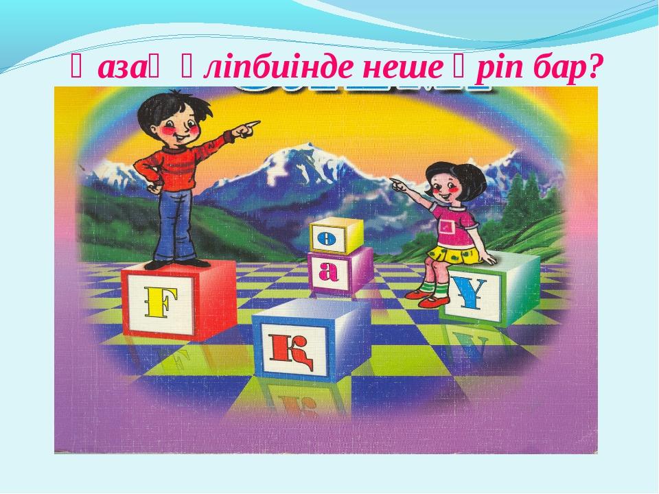 Қазақ әліпбиінде неше әріп бар?