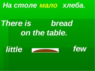На столе хлеба. мало There is bread on the table. little few
