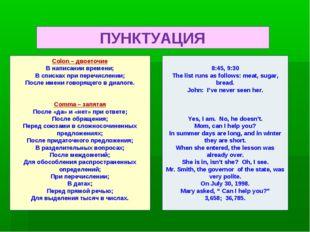 Colon – двоеточие В написании времени; В списках при перечислении; После имен