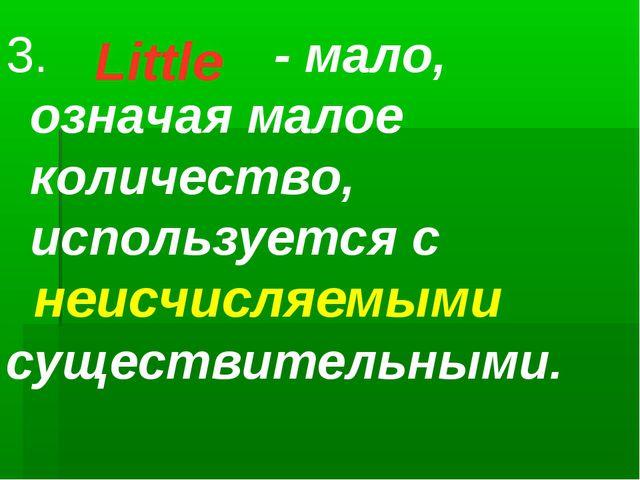 - мало, означая малое количество, используется с существительными. неисчисля...