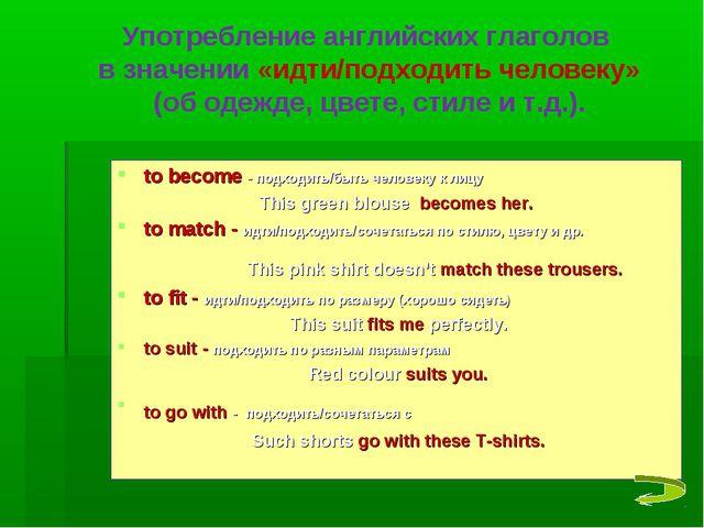 to become - подходить/быть человеку к лицу This green blouse becomes her. to...