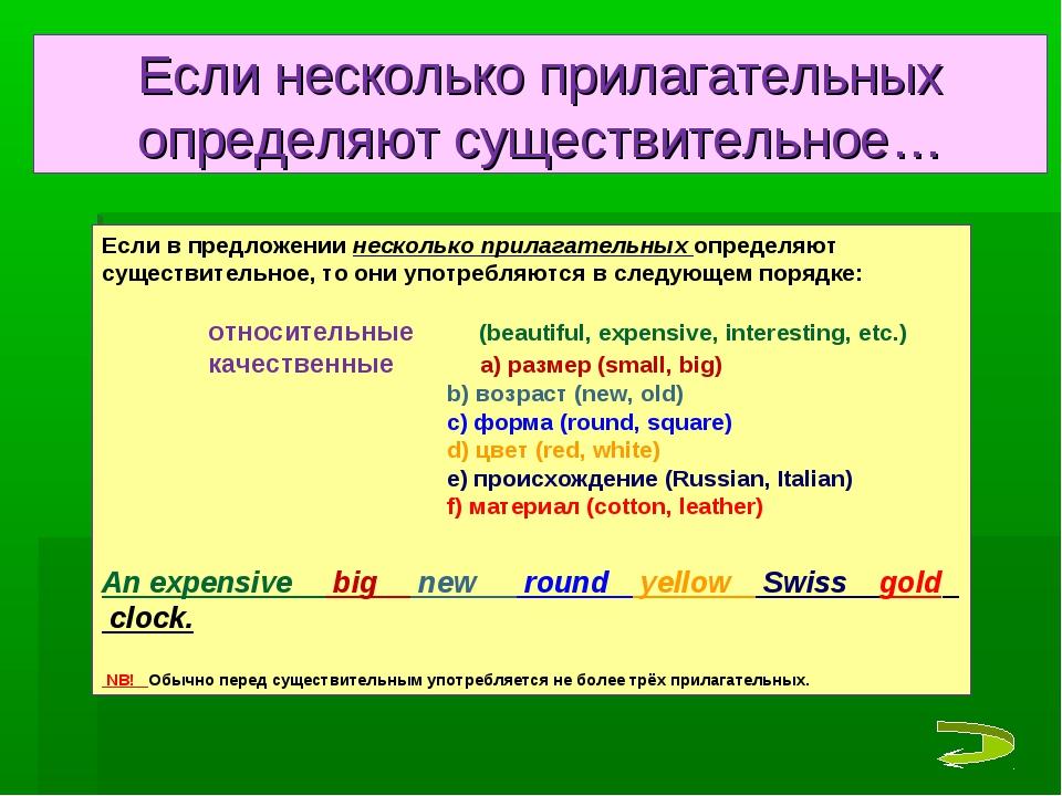Если несколько прилагательных определяют существительное… Если в предложении...