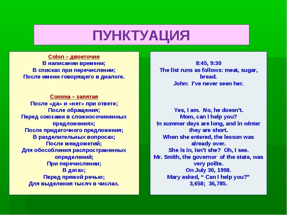 Colon – двоеточие В написании времени; В списках при перечислении; После имен...